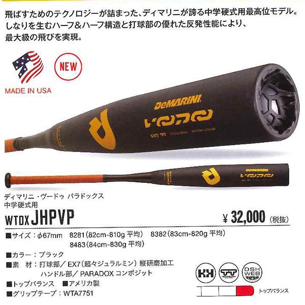 【ディマリニ】中学硬式野球用バット1