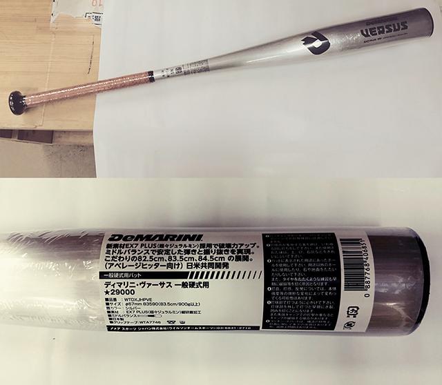 【ディマリニ】硬式野球用金属バット「ディマリニ・ヴァーサス」(JHPVE)