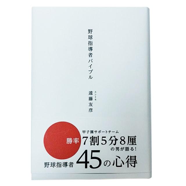 野球指導者バイブル・遠藤 友彦(エイチエス)1