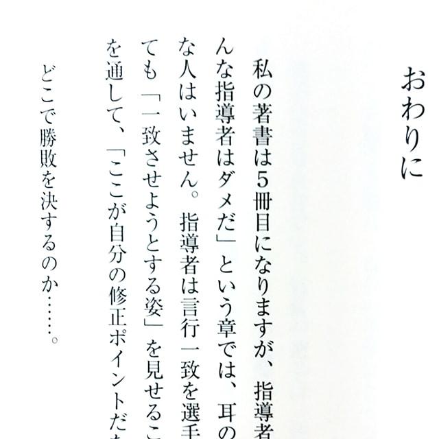 野球指導者バイブル・遠藤 友彦(エイチエス)2
