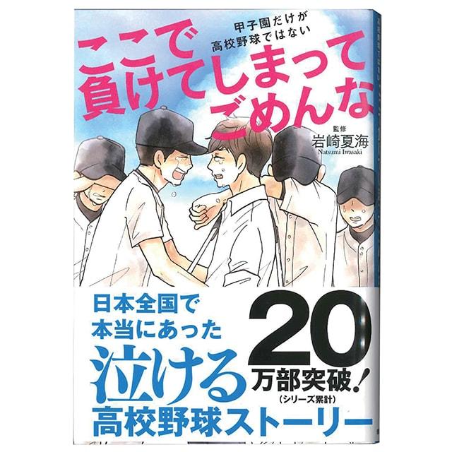 ここで負けてしまってごめんな 甲子園だけが高校野球ではない(岩崎夏海)廣済堂出版 表紙