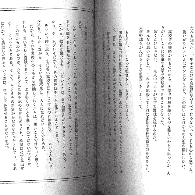 ここで負けてしまってごめんな 甲子園だけが高校野球ではない(岩崎夏海)廣済堂出版 中身