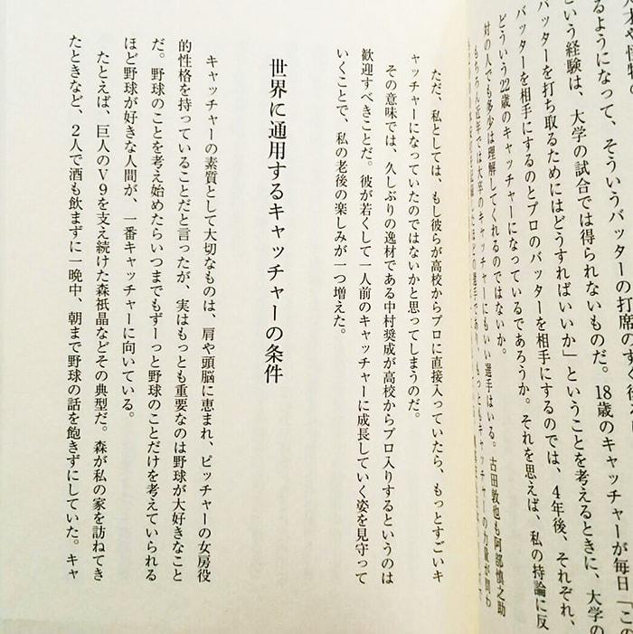 侍ジャパンを世界一にする!戦略的思考(野村克也)竹書房 本文1