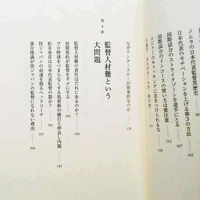 侍ジャパンを世界一にする!戦略的思考(野村克也)竹書房 本文2
