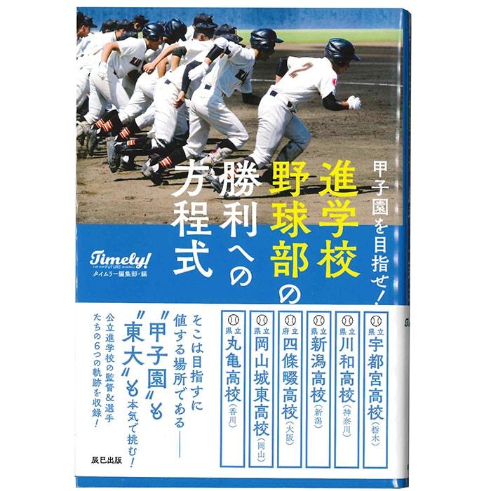 「甲子園を目指せ!進学校野球部の勝利への方程式」タイムリー編集部(辰巳出版)表紙