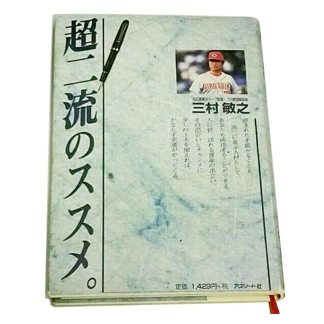 「超二流のススメ」三村敏之 株式会社アスリート 表紙