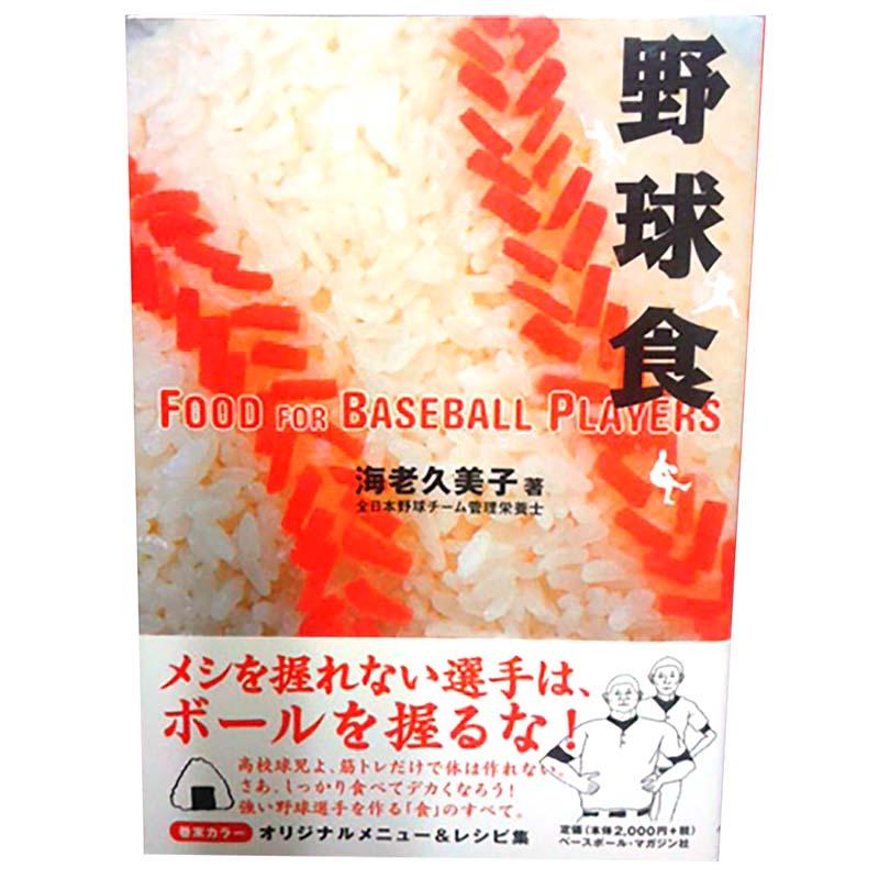 高校野球選手の食事について書かれた本、「野球食」1