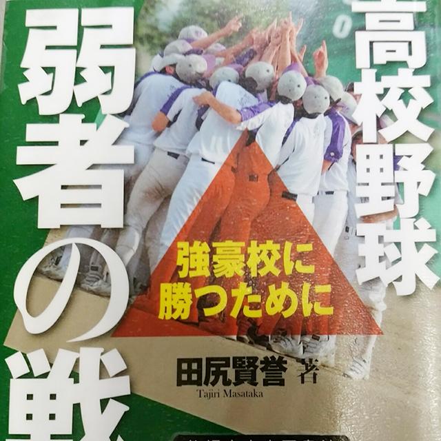 「高校野球 弱者の戦法」田尻賢誉 表紙