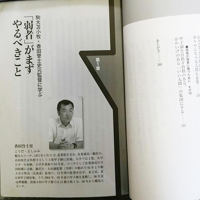 「高校野球 弱者の戦法」田尻賢誉 本文