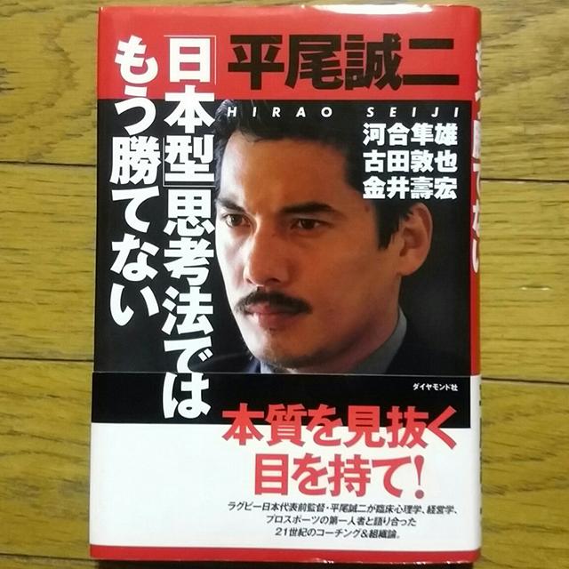「日本型」思考法ではもう勝てない 平尾誠二 表紙