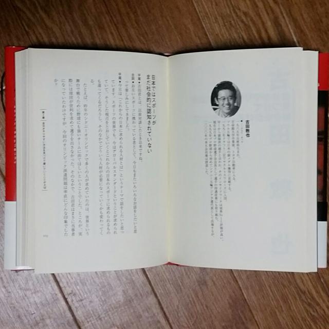 「日本型」思考法ではもう勝てない 平尾誠二 中身