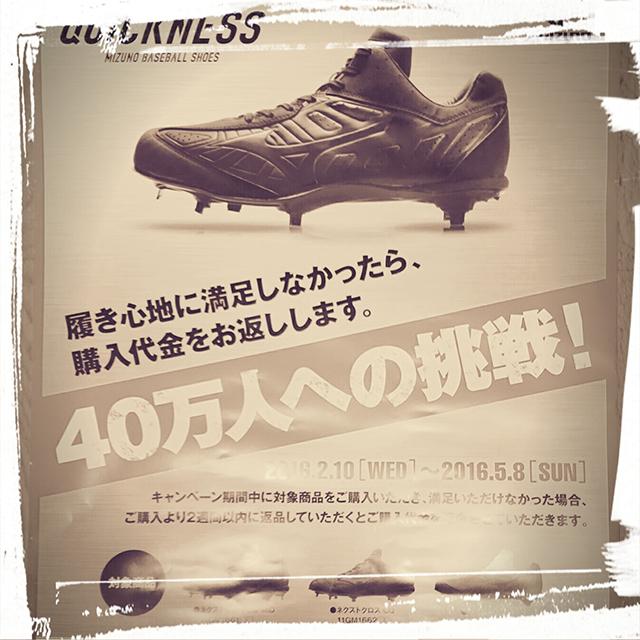 【ミズノ】40万人への挑戦!スパイクの履き心地に満足しなかったら、購入代金をお返ししますキャンペーン!