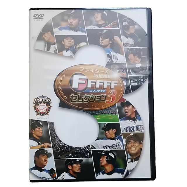 ファイターズ応援番組FFFFF(エフファイヴ)セレクション3のDVD表面