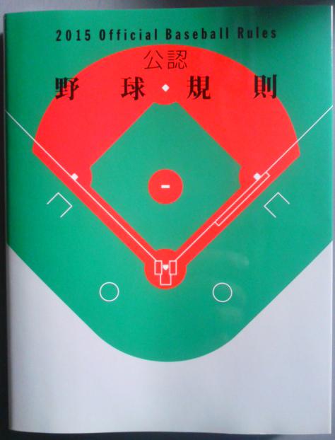 公認野球規則
