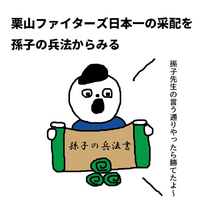 兵は詭道なり、栗山ファイターズ日本一の采配を孫子の兵法からみる