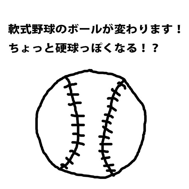 平成30年度より軟式野球の使用球が変わります
