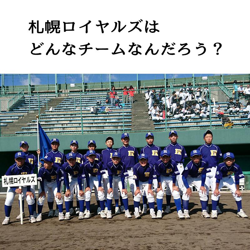 創設から同じ監督が率いる中学硬式野球のチーム札幌ボーイズ(旧札幌ロイヤルズ)