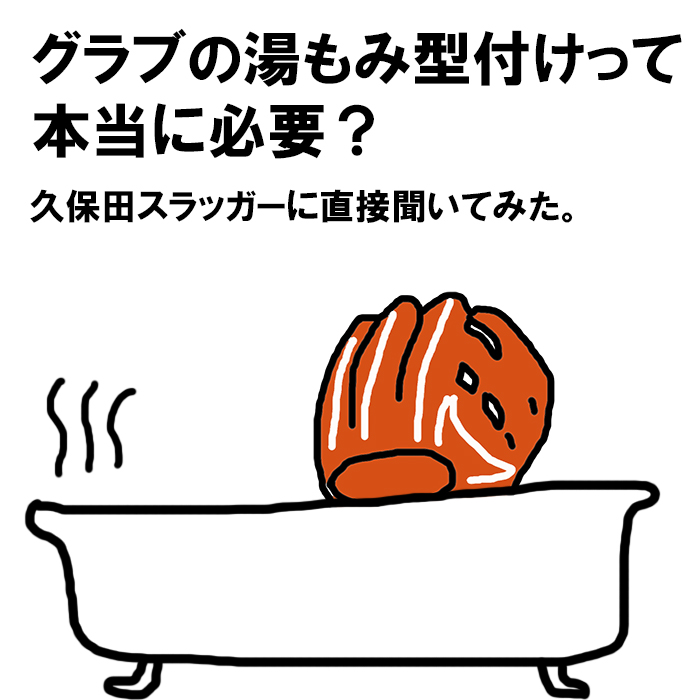 「湯もみ型付けって本当に必要?」久保田スラッガーに直接聞いてみた!