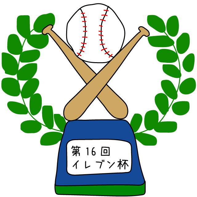 平成29年度 第16回イレブン杯中学校軟式野球大会