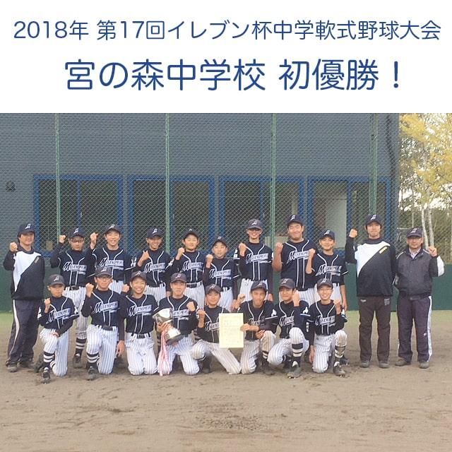 2018年 第17回イレブン杯中学軟式野球大会 宮の森中学校が初優勝!