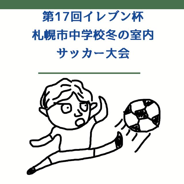 第17回イレブン杯札幌市中学校冬の室内サッカー大会