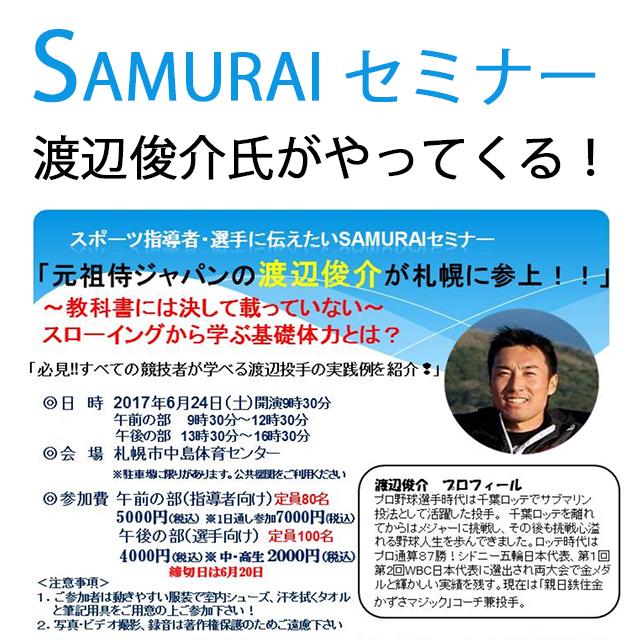 元祖侍ジャパンの渡辺俊介氏のSAMURAIセミナー