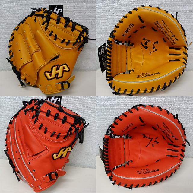 「ハタケヤマ」硬式野球用キャッチャーミットの「谷繁モデル」と「伊藤モデル」の違い