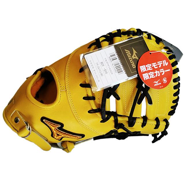 【ミズノプロ】硬式野球用グラブ「ファーストミット」1