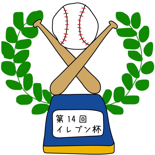 2015年度 第14回 イレブン杯争奪 中学生軟式野球大会