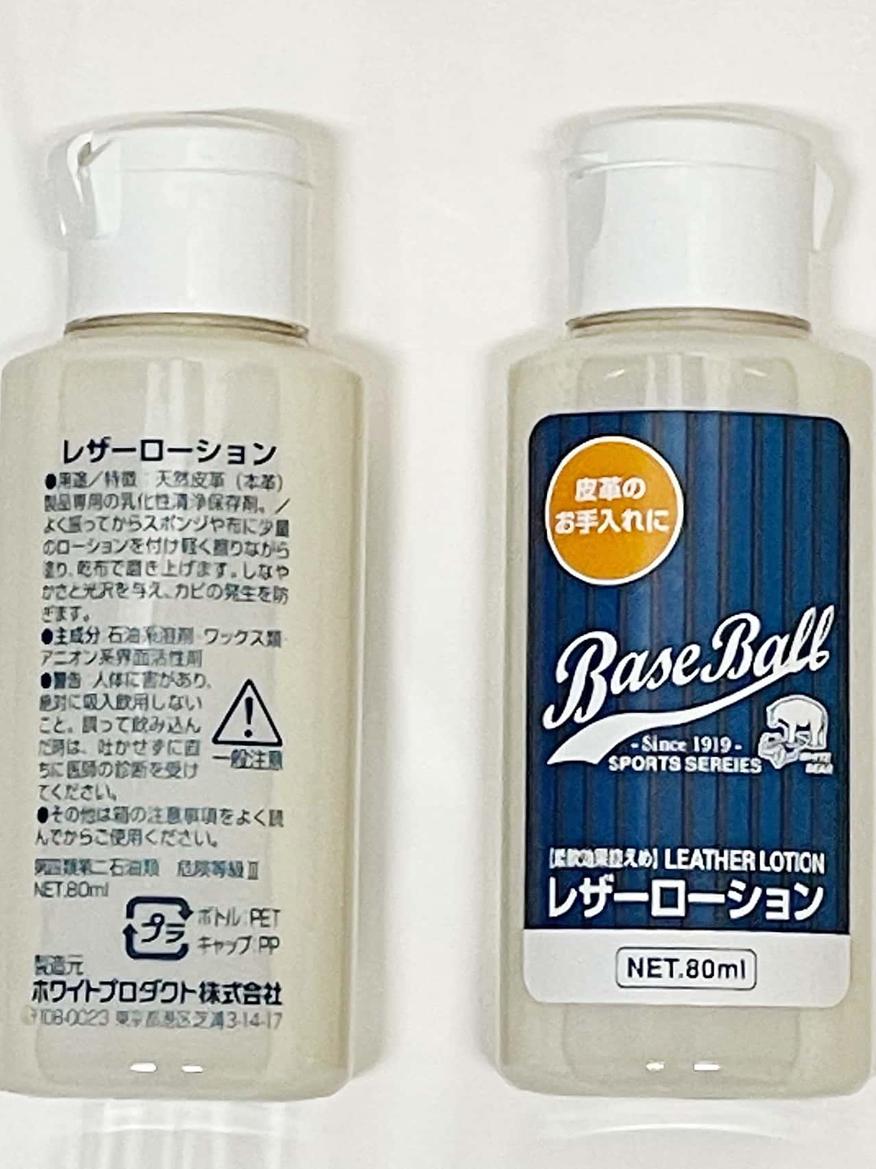 WHITE BEAR(ホワイトベアー)皮革製品用レザーローションの製品