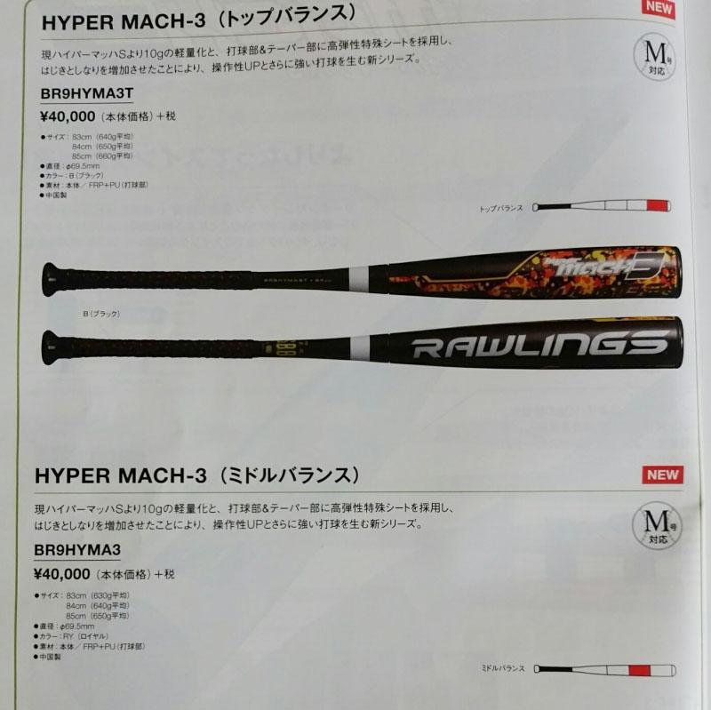 【ローリングス】一般用軟式野球用バット・HYPERMACH 3(ハイパーマッハ3)カタログ