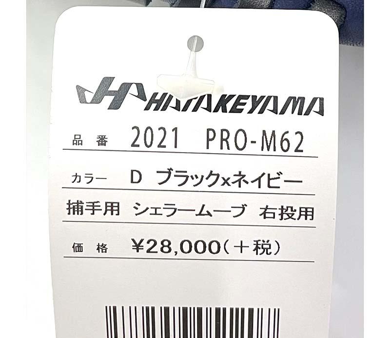 ハタケヤマ軟式野球用キャッチャーミット(甲斐モデル2021・右投用) 値札