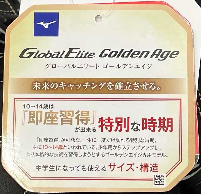【ミズノ】グローバルエリート硬式野球用ファーストミット(ゴールデンエイジ専用モデル)説明タグ1