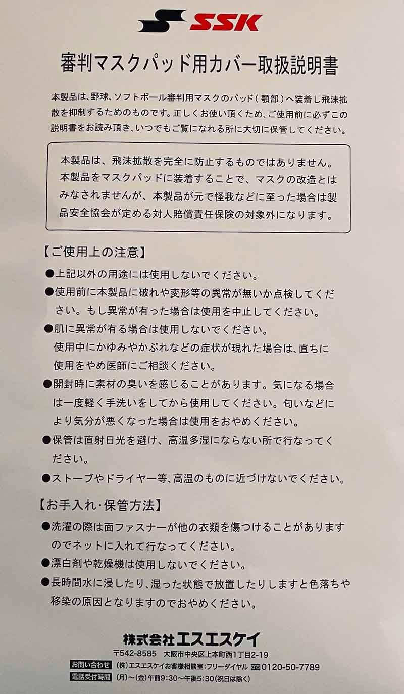 【SSK】審判マスクパッド用カバー(野球・ソフトボール用)説明書