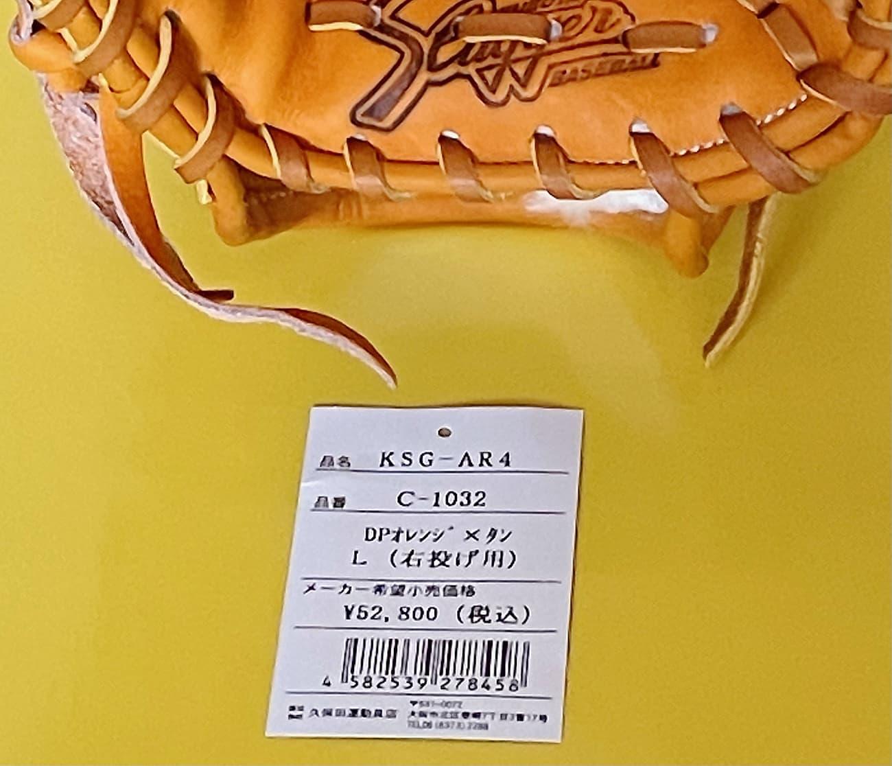 【クボタスラッガー】硬式野球グラブ・KSGAR4(内野手・右投げ)値札