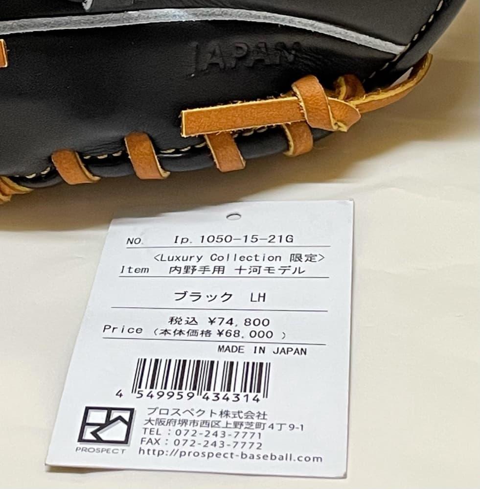 【IPセレクト】【十河モデル】硬式野球用グラブ(内野手・Luxury Collection 限定)値札