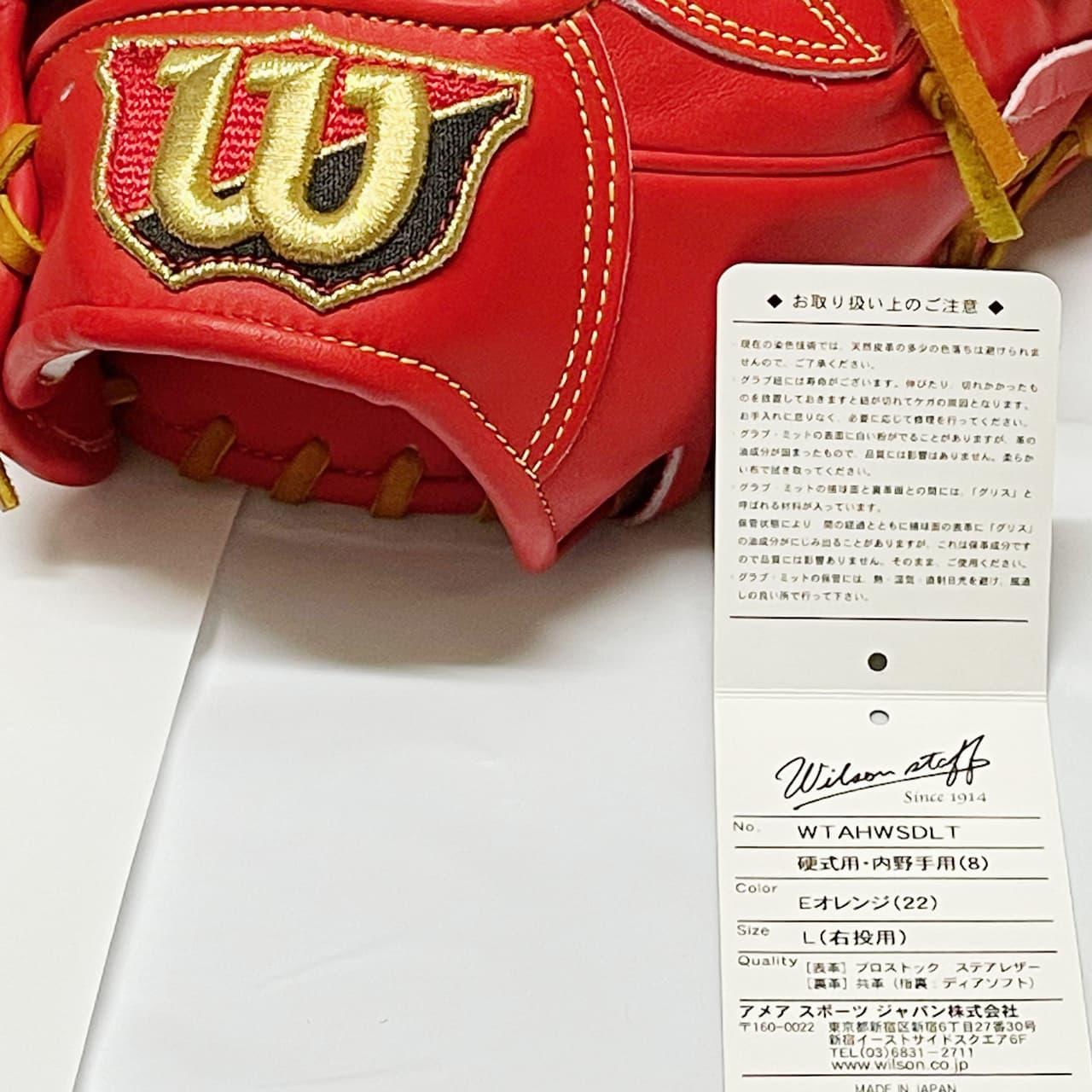 【ウイルソン】硬式野球用グラブ デュアルテクノロジー WTAHWSDLT(内野手用・右投げ)値札