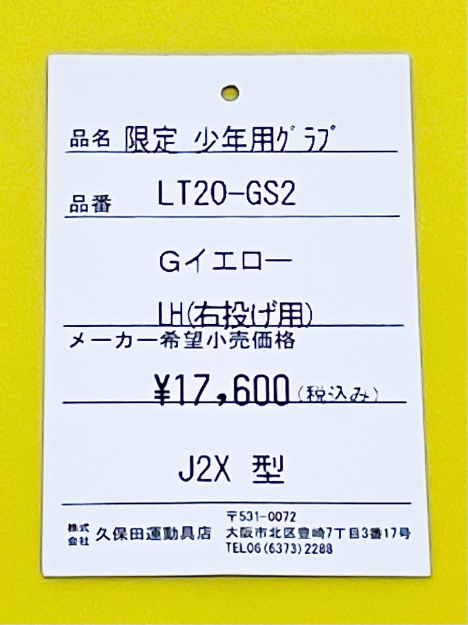 【久保田スラッガー】少年野球用軟式グラブ(グローブ):KSNJ2X(限定)ラベル