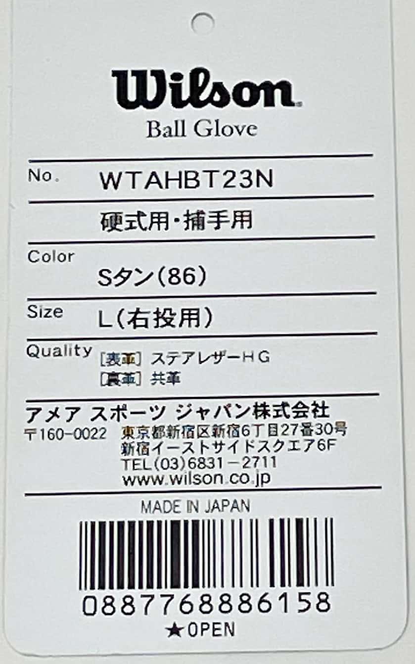【ウイルソン】硬式野球用キャッチャーミット:WTAHBT23N(SELECTシリーズ・日本製)値札