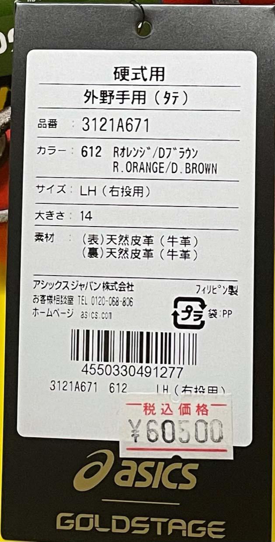 【アシックス】硬式野球用グラブ・外野手用:3121A671値札