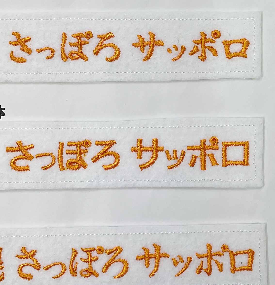 バッティンググラブの刺繍加工。書体日本語