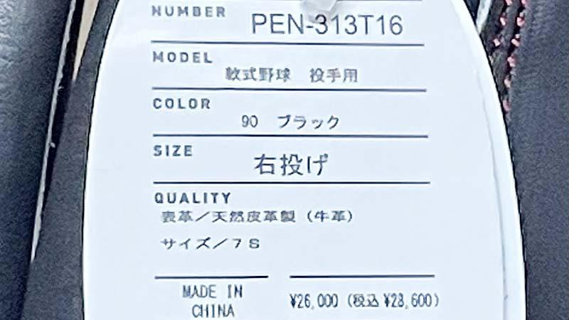 【SSK】プロエッジ軟式野球用グラブ/グローブ(西勇輝投手モデル・投手用)値札