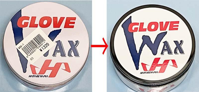 【ハタケヤマ】グラブワックス WAX-1。リニューアルパッケージ表面