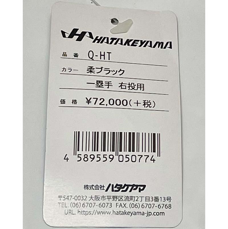 【ハタケヤマ】硬式野球用ファーストミット(Q-HT・久硬式シリーズ)値札