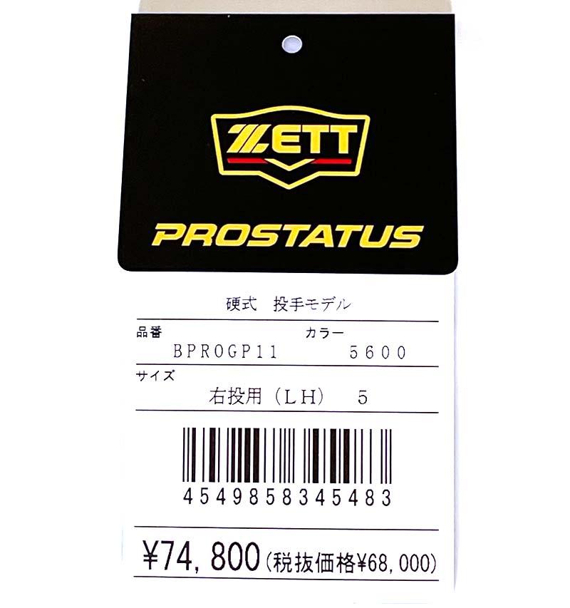 【ZETT/ゼット】硬式野球用グラブ・グローブ(投手用・プロステータスプレミアム・限定グラブ)BPROGP11。値札