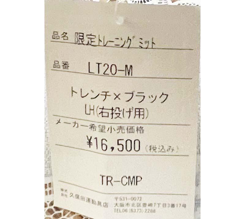【久保田スラッガー】トレーニング用キャッチャーミット(トレンチ限定カラー・硬式軟式兼用)LT20-M。値札