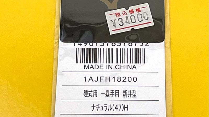 【ミズノプロ】硬式野球用ファーストミット(スピードドライブテクノロジー・新井型・左利き)1AJFH18200・値札