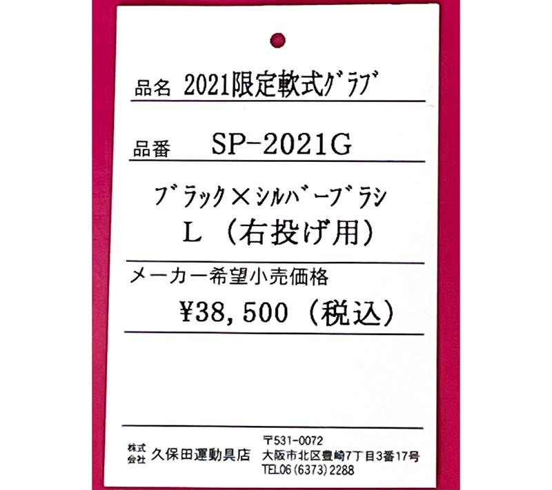 【久保田スラッガー】軟式野球用グラブ・グローブ(2021オールスター限定モデル・内野手用)SP-2021G・値札