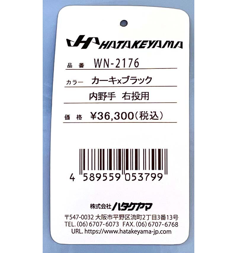 【ハタケヤマ】軟式野球用グラブ・グローブ(内野手・右投げ)WN2176・値札