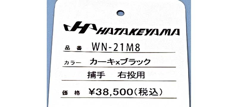 【ハタケヤマ】軟式野球用和キャッチャーミット(牛皮革仕様)WN-21M8・値札